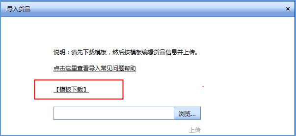 用户通过下载软件自带的导入模板,按模板提示填写货品的名称,编码,规格型号,出入库参考价格,库存数量,所在仓库等信息,然后一键上传到电脑