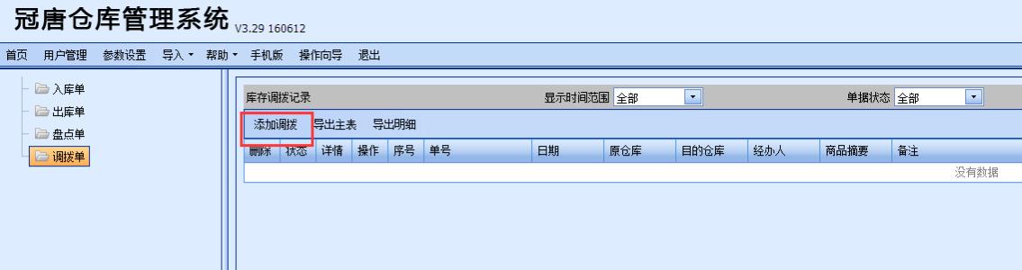 冠唐云仓库商品调拨,可以从一个仓库调库到另一个仓库,从而改变两个仓库的库存数量和在库商品,调拨之后,系统自动生成一笔调拨单,记录相应的调拨明细