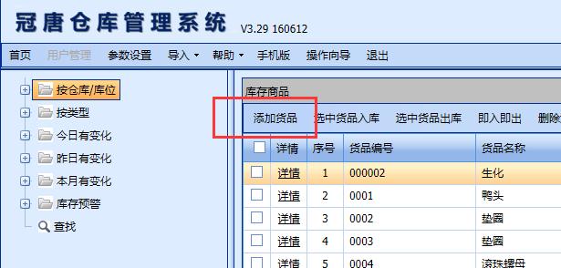 新增加的货品,用户可以通过冠唐云仓库管理系统网页端手动录入货品信息,不在电脑旁,也可以通过手机录入货品信息