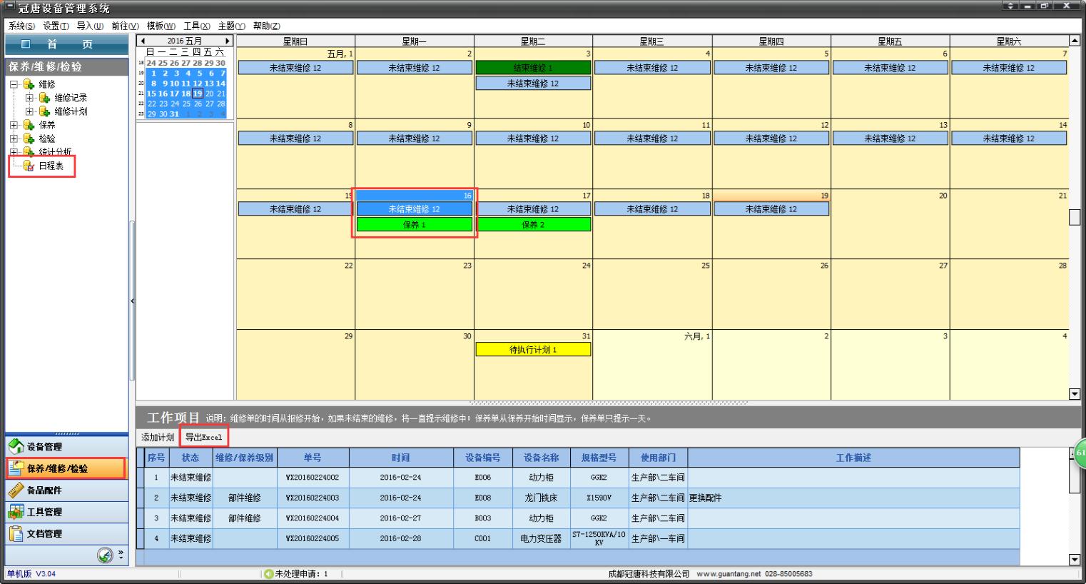 维修、保养日常表管理,可以在日常表里一目了然看到本月的计划安排情况,执行情况,未完成情况等不同状态,也可以直接选择具体日期在日程表里添加相应的计划。并能直接查看计划的执行详情情况。导出相应的每一天计划的情况。