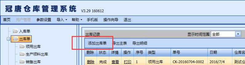 库存管理软件扫描二维码,条形码进行出库操作,添加完成后,系统会自动生成一笔出库单据,记录出库的数量和金额,便于后期查询历史出入库单据