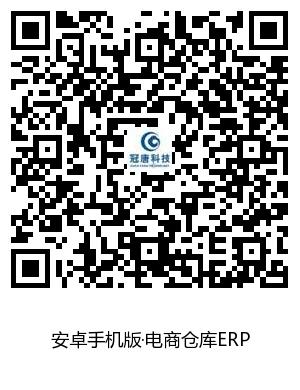 电商仓库ERP 安卓版下载