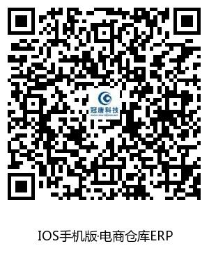 电商仓库ERP IOS版下载
