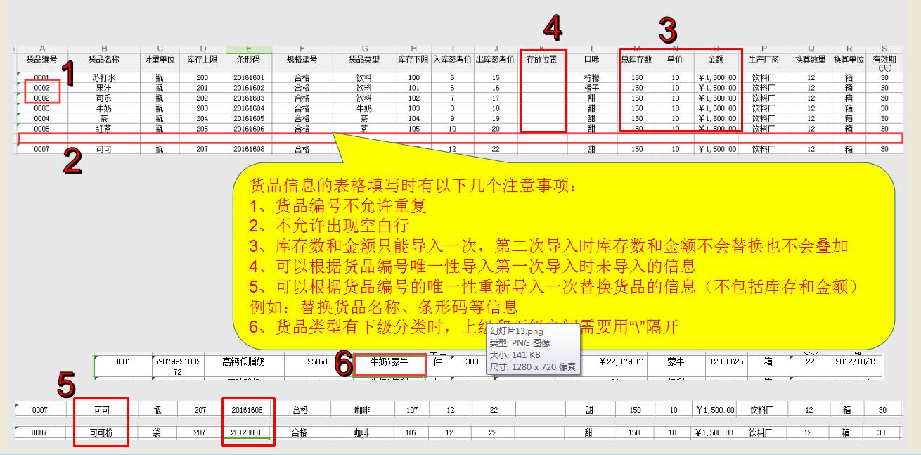 批量导入货品信息时制作Excel的主意事项