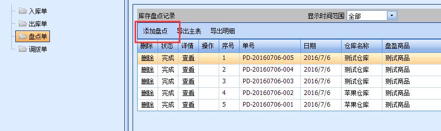 冠唐云仓库库存盘点,用户可以定期对在库商品进行库存盘点,核实账面数量和实际库存数量,进而保证系统上的账面数量和实际库存的平衡性