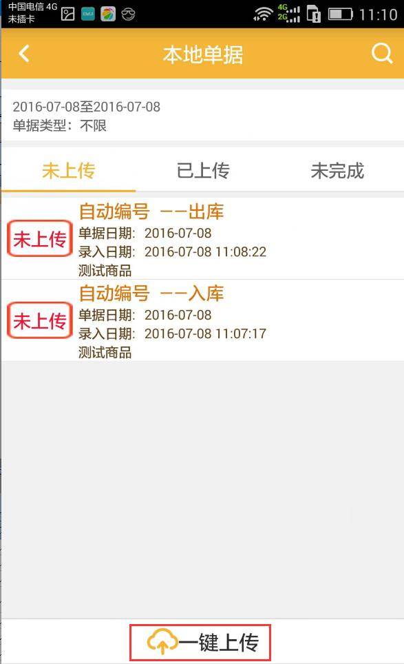冠唐云仓库网络数据同步