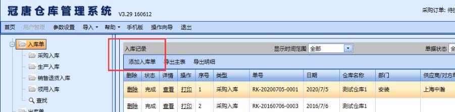 冠唐云仓库管理系统,用户可以通过扫描二维码或者条形码进行入库,入库之后,库存数量增加,同时系统记录一笔入库明细,方便后期查询历史单据