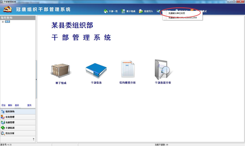 组织干部管理系统完美输出全市干部名册